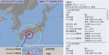 2014年台風第11号 8月10日6時実況