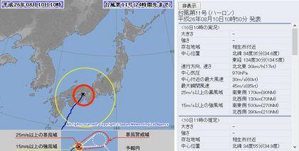 2014年台風第11号 8月10日10時実況