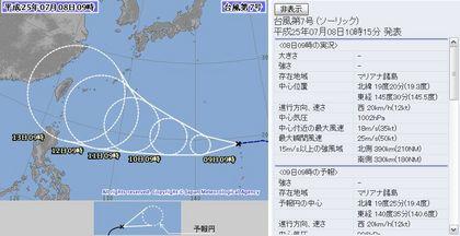 2013年台風第7号5日間予想 7月8日9時