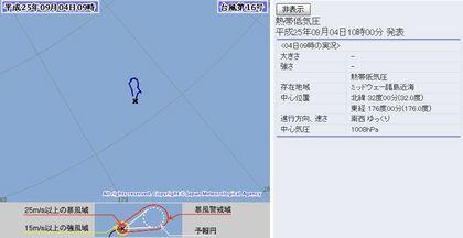 元2013年台風第16号 9月4日9時