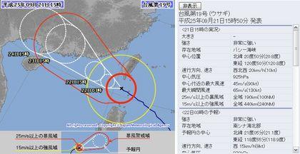 2013年台風第19号72時間予想 9月21日15時