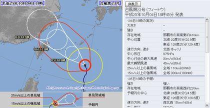 2013年台風第23号72時間予想 10月4日18時