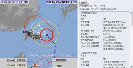 2013年台風第23号24時間予想 10月5日18時
