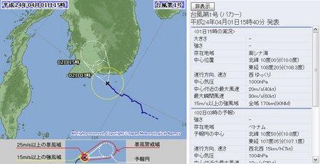 2012年台風第1号 2012年4月1日15時現在