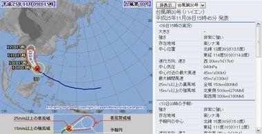 2013年台風第30号 72時間予報 2013年11月9日15時