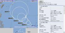 2013年台風第26号5日間予想 10月11日3時