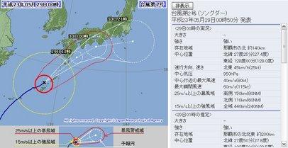 29日0時50分 気象庁発表