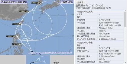 2014年台風第16号 5日間予報 9月18日3時